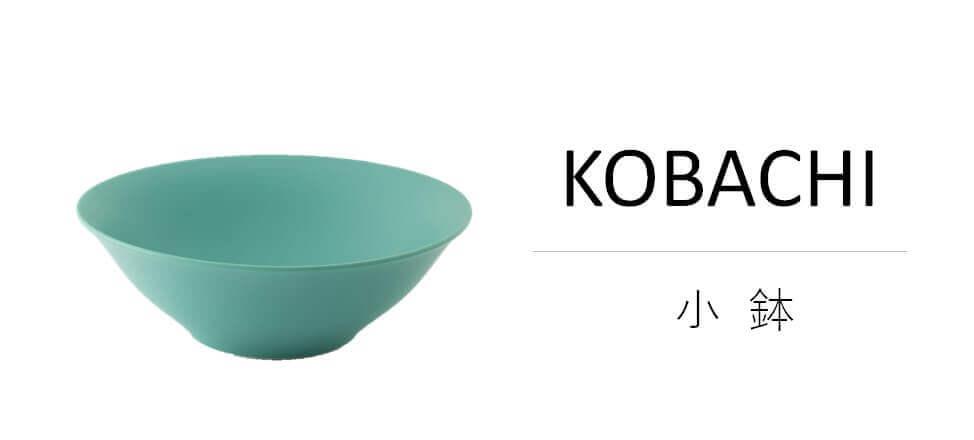 波佐見焼の小鉢