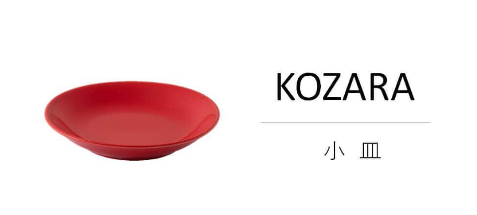 波佐見焼の小皿