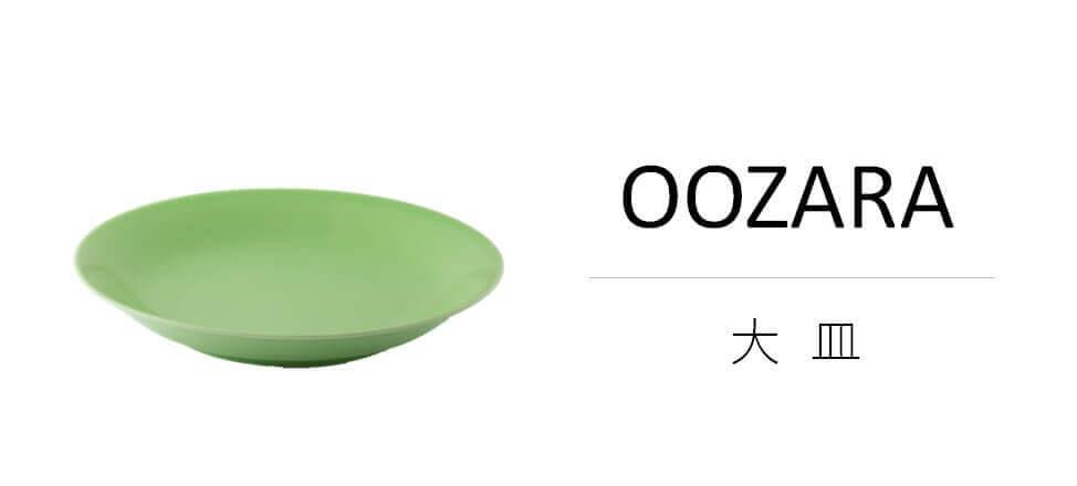 波佐見焼の大皿