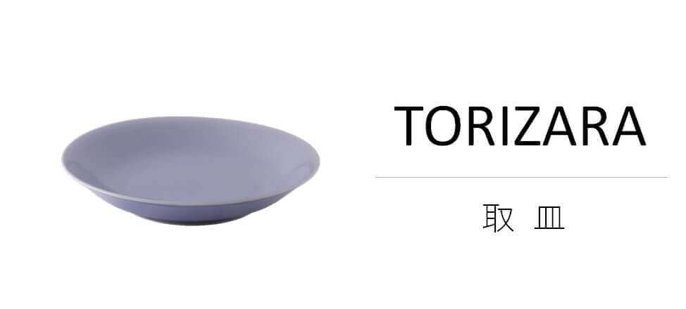 波佐見焼の取皿
